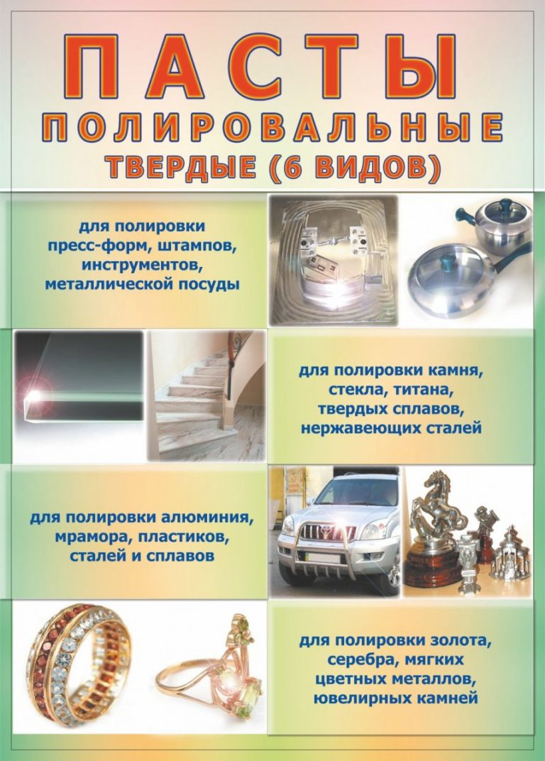 Набор полировальных паст 6 шт блистер » pasta 2013 1 e1613736403315